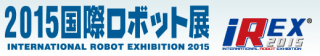 2015 国際ロボット展[ INTERNATIONAL ROBOT EXHIBITION 2015 ]